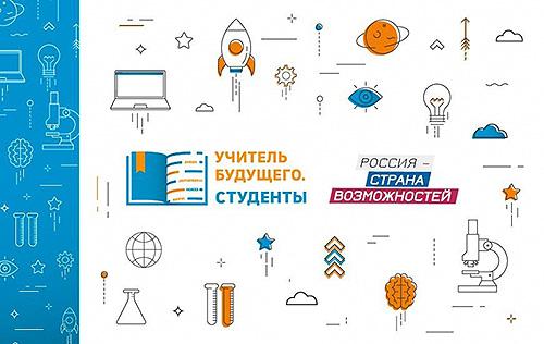 Представители НГПУ – полуфиналисты профессионального конкурса «Учитель будущего. Студенты»