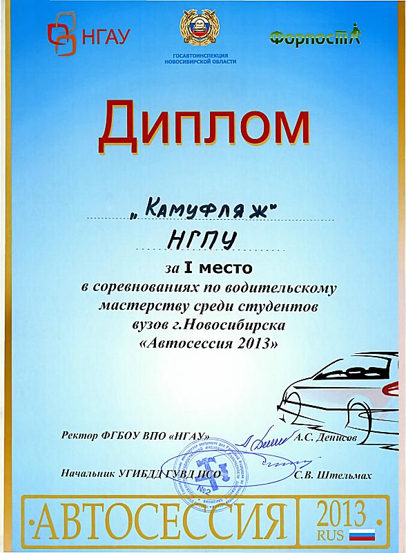 Клуб «Камуфляж» стал победителем конкурса «Автосессия-2013»