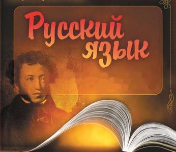 Русский язык скорее мертв, чем жив. Или наоборот?