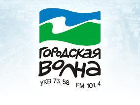 """Радио """"Городская Волна"""""""