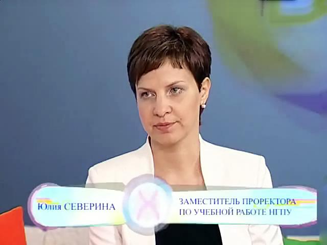 Юлия Северина - заместитель проректора по учебной работе НГПУ
