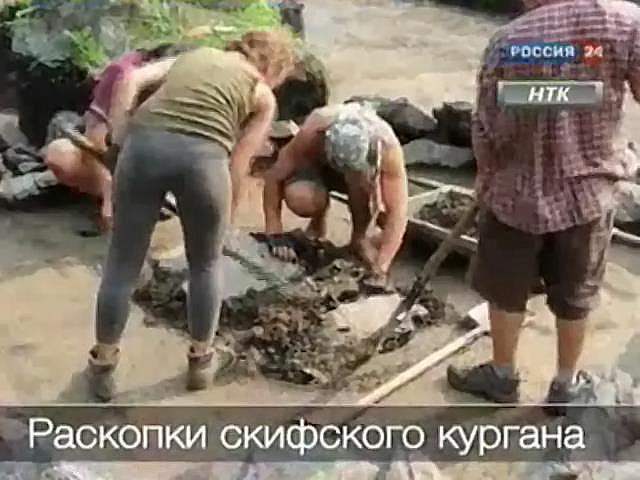 Раскопки скифского кургана