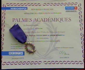 Орден Наполеона: преподаватель из Новосибирска удостоена высшей награды Франции