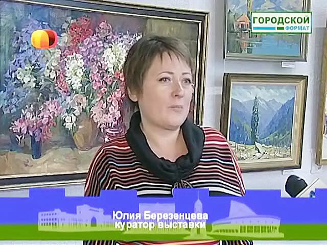 """Интернациональная выставка """"Краски Евразии"""""""