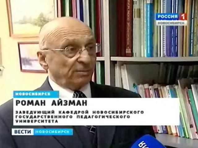 Новосибирские учебники по ОБЖ получили всероссийское признание