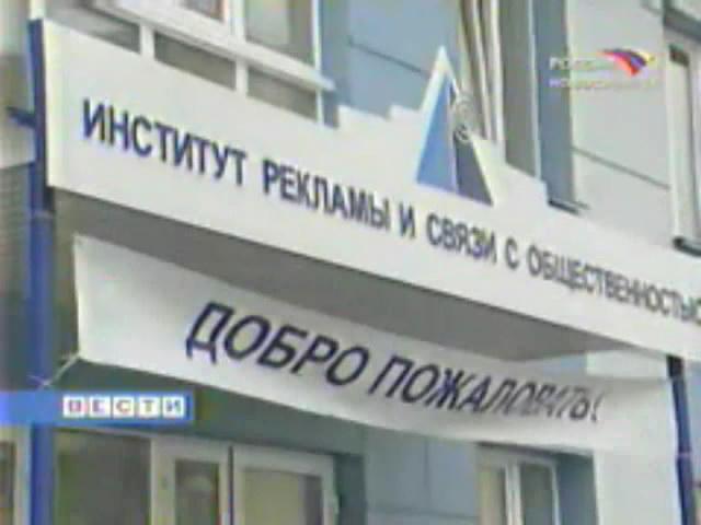 Официальное открытие нового корпуса Института Рекламы и связи с общественностью НГПУ