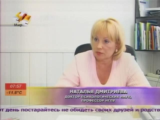 Синдром профессионального выгорания, часть 1. Интервью Дмитриевой Н.В. , профессора НГПУ