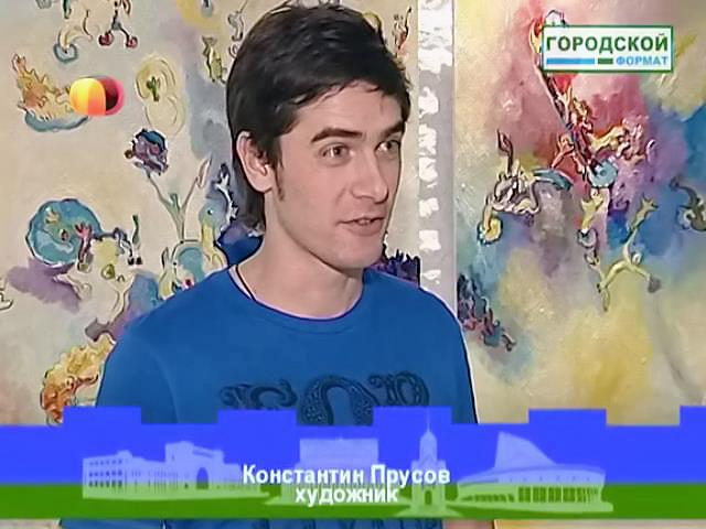Выставка Константина Прусова