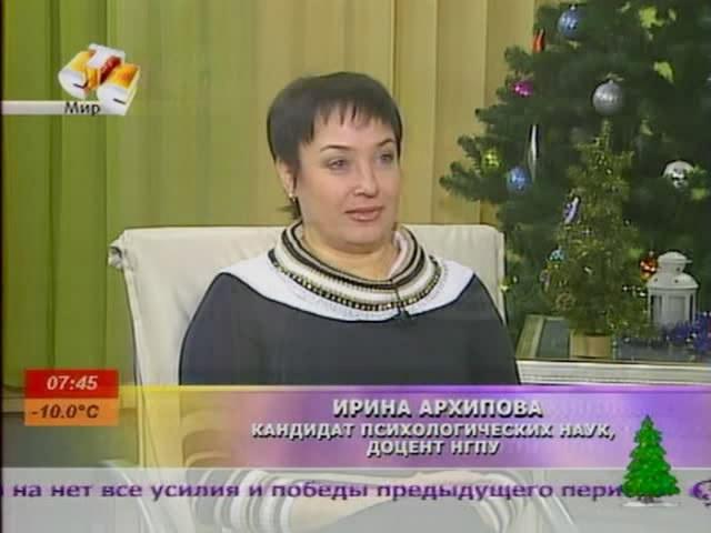 Как избежать конфликтов в Новогоднюю ночь. Гость в студии - Архипова И.В., профессор НГПУ