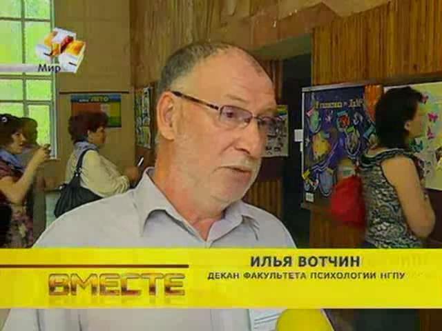 """Конкурс """"Психолог года"""" в НГПУ"""