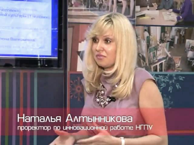НГПУ ждёт абитуриентов 2012