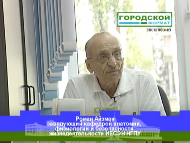 Электронный паспорт здоровья, разработанный в НГПУ, был представлен в Госдуме.