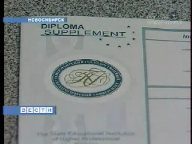 В НГПУ выдают дипломы европейского образца
