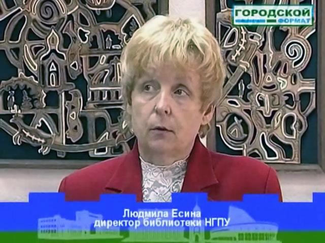 В НГПУ обсудили создание межвузовской электронной библиотеки