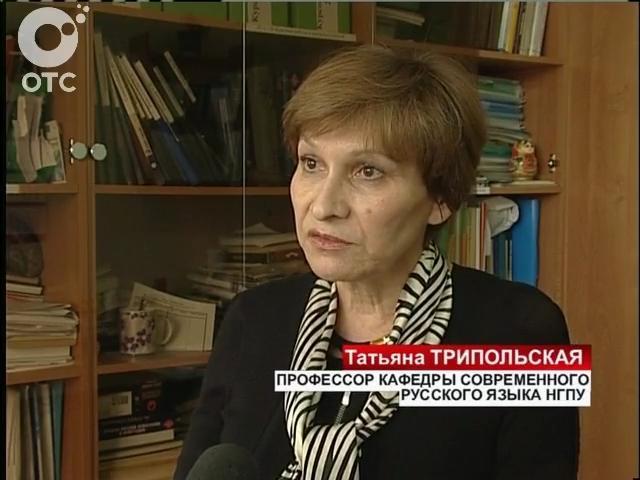 Филологи со всего мира обсудили в Новосибирске проблемы русского языка