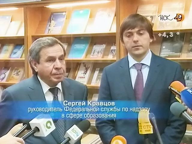 Всероссийское совещание по оценке качества образования прошло в НГПУ
