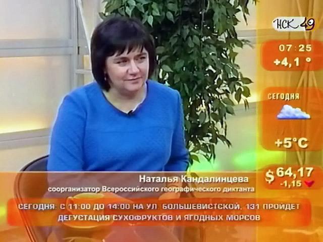 Всероссийский географическй диктант