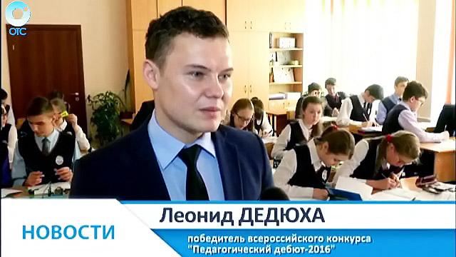 Лучший молодой учитель физики в стране живёт и работает в Новосибирске