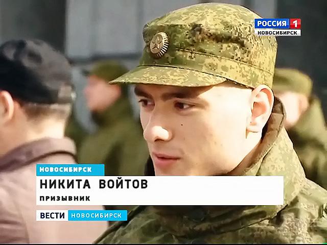 Пятнадцать новосибирских призывников отправились служить в Президентский полк