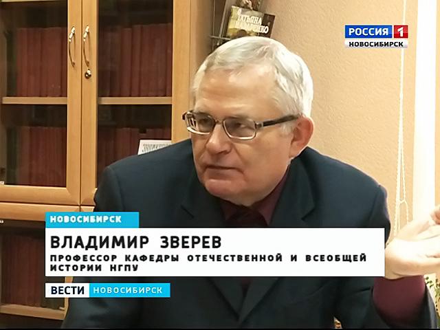 В Новосибирске презентовали пособие по Истории Сибири