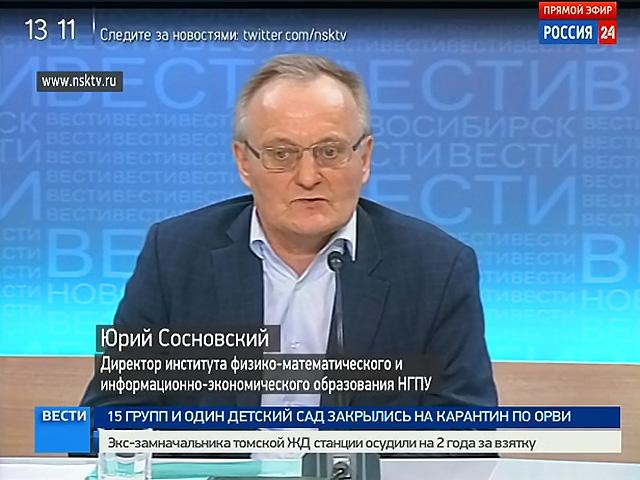 Пресс-конференция: в Новосибирске начинают учить педагогов астрономии