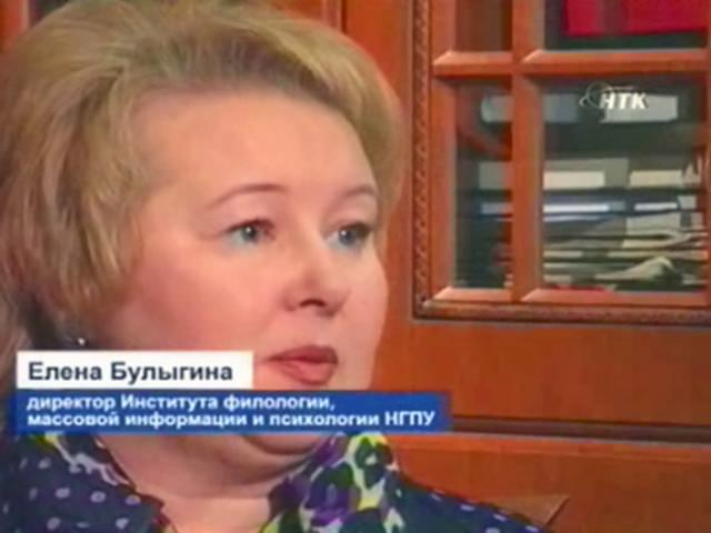 Проблема гуманитарного образования в России, гость в студии Елена Булыгина, директор института филологии, массовой информации и психологии НГПУ