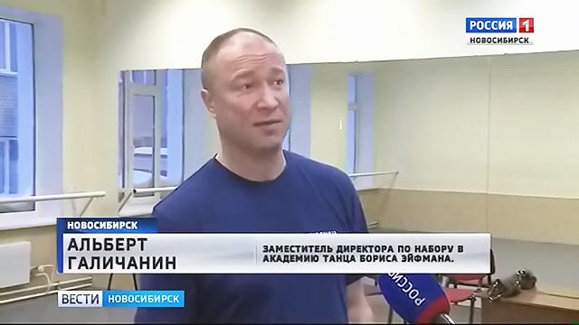 На базе НГПУ прошел отбор в Академию танца Бориса Эйфмана