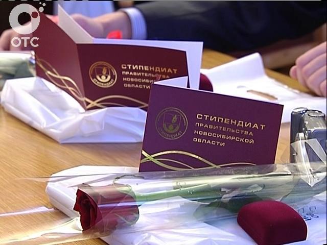 Молодым новосибирским ученым и лучшим студентам вручили именные стипендии и гранты