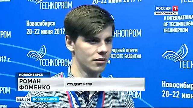 В Новосибирске завершился юбилейный форум «Технопром»