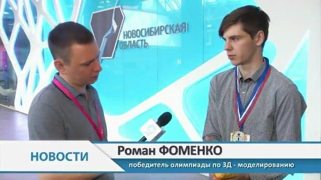 Форум «Технопром-2017» завершился в Новосибирске