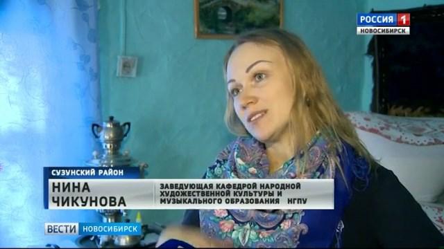 «Вести» узнали, о чем поют сегодня в старинных сибирских деревнях