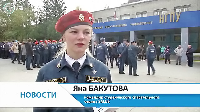 День здоровья и безопасности. В Новосибирском педагогическом университете провели открытый урок по ОБЖ