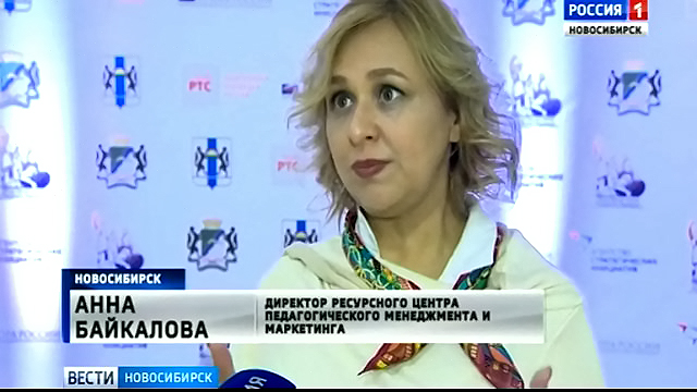 В Новосибирске открыли Всероссийский форум предпринимателей