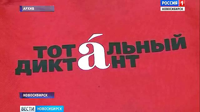 Три журналиста «Вестей» станут «диктаторами» на «Тотальном диктанте»