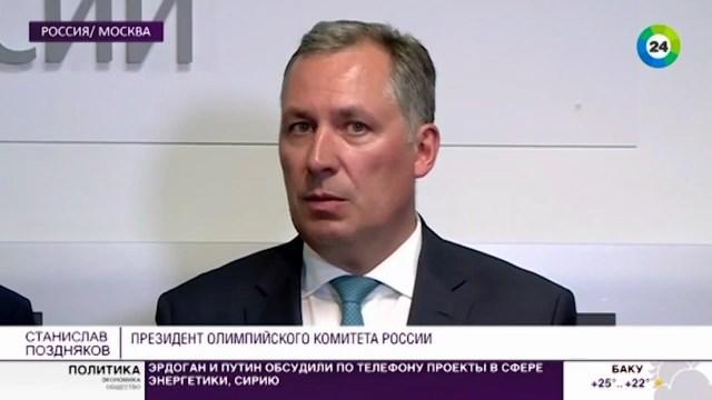 Главой Олимпийского комитета России избран Станислав Поздняков