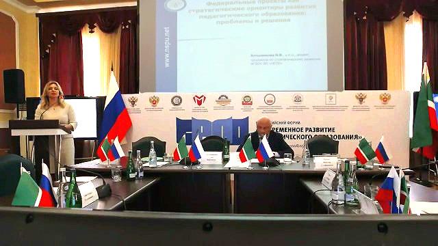 Всероссийский форум «Современное развитие педагогического образования»