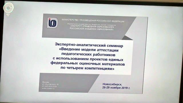 В Новосибирске прошел двухдневный экспертно-аналитический семинар по вопросам введения модели аттестации педагогических работников