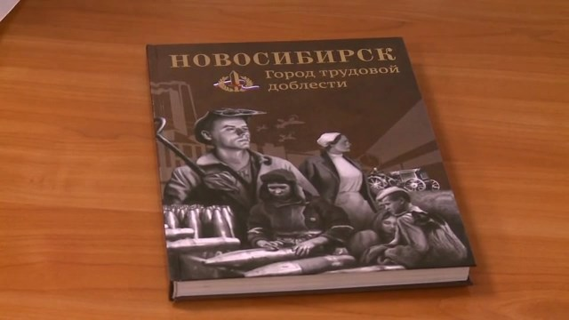 Книга о подвиге сибиряков в тылу в годы войны вышла в Новосибирске