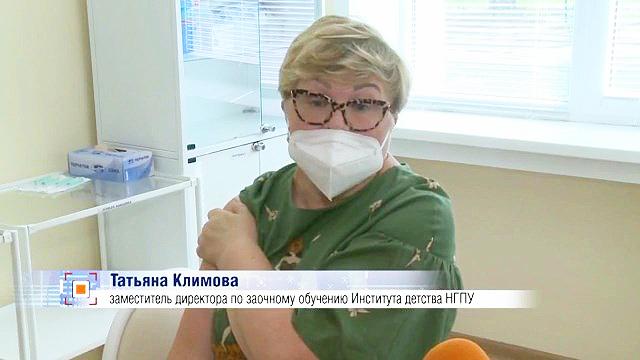 Вакцинацию от коронавируса прошли 30% студентов и преподавателей НГПУ