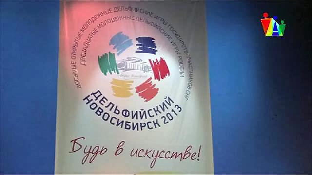 Будь в искусстве: в Новосибирске прошли молодежные Дельфийские игры